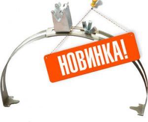 Коньковый держатель регулируемый с металлическим держателем 34300 34310