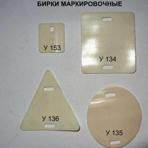 Бирки маркировочные У134, У135, У136, У153