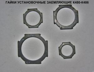 Гайка установочная К480, К481, К482, К483, К484, К485, К486