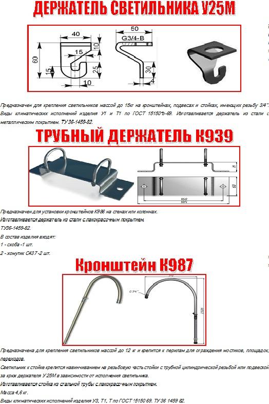 К939 Держатель трубный