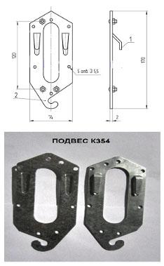 К354 Подвес