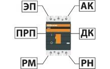 ВА88 автоматический выключатель TDM. Аксессуары