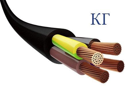 Купить кабель КГ