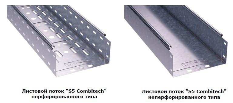 Лоток листовой «S5 Combitech»
